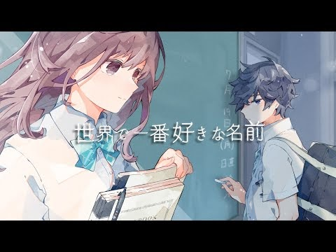 Lirik dan Terjemahan Sekai de Ichiban Suki na Namae - HoneyWorks feat.flower