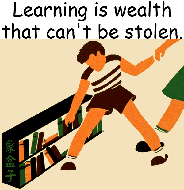 偷不走的財富