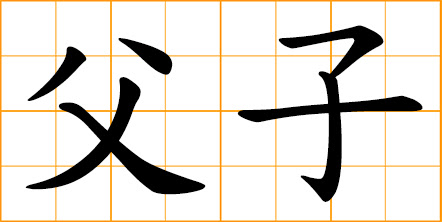 Chinese Words 父子 Father And Son