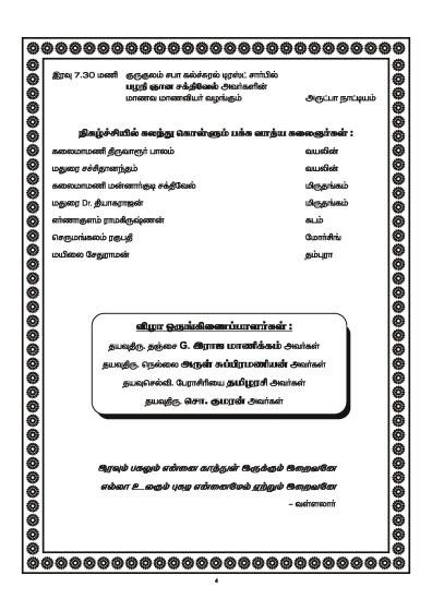 thiruvarutpaa_isaivizhaa_Page_4