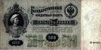 Государственный кредитный билет Пятьсотъ рублей. 1896 год