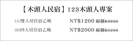 木頭人民宿/木頭人/台東/民宿