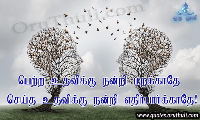 Dont Forget Others Help Oruthuli Quotes