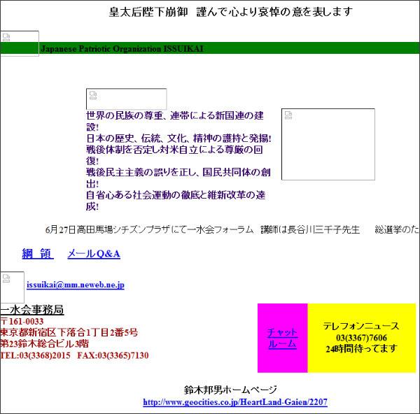 http://web.archive.org/web/20000617015302/http://www2.neweb.ne.jp/wc/issuikai/top.html