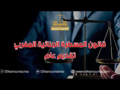 قانون المسطرة الجنائية المغربي مدخل عام المحاضرة الأولى