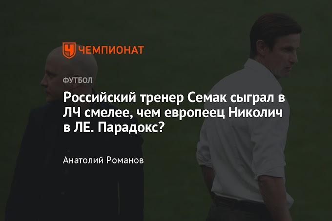 Российский тренер Семак сыграл в ЛЧ смелее, чем европеец Николич в ЛЕ. Парадокс?