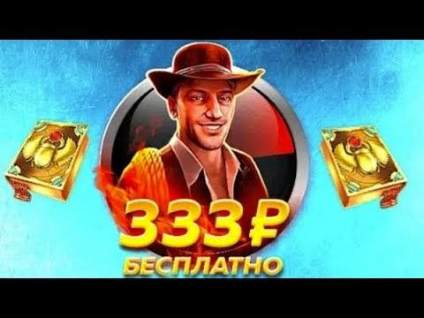 бездепозитные бонусы онлайн казино за регистрацию