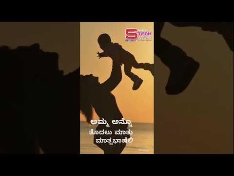 Happy Teacher's Day Kannada Whatsapp Status Video