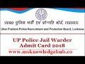 UP Police Jail Warder Bharti 2020 - यू पी पुलिस भर्ती  शूरू- jail warder admit card news