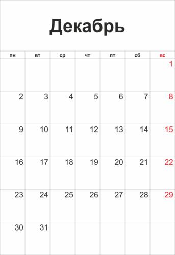 календарь декабрь 2013
