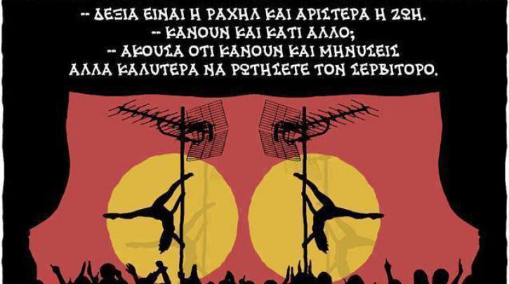Σκίτσο του Δημήτρη Χατζόπουλου