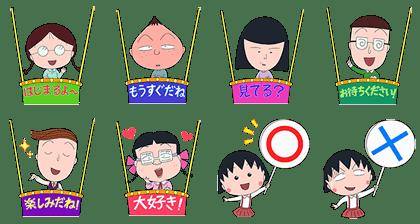 Line無料スタンプアニメちびまる子ちゃん 配布期間 2017年4月19日まで