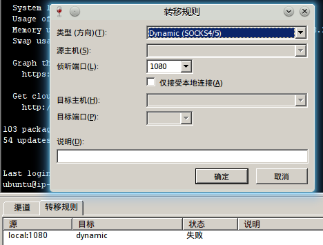 xshell-sock5-proxy.png