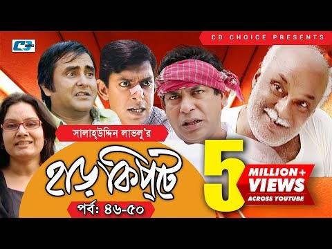 "Danglaod: Bangla Comedy Natok: ""Harkipte""   Episode 46-50 ( Mosharaf Karim, Chanchal, Shamim Jaman)"