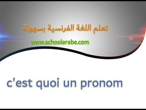c'est quoi un pronom ? درس تعلم اللغة الفرنسية