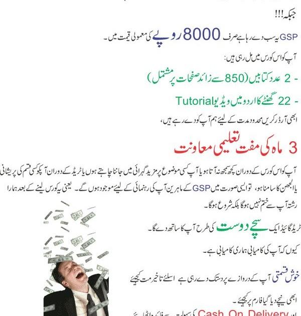Forex Trading Urdu PDF Book