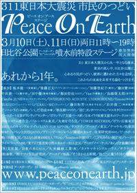 311 東日本大震災 市民のつどい 「ピース オン アース stage」チラシ