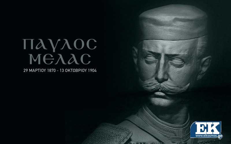 29 Μαρτίου 1870, γεννιέται ο ήρωας του Μακεδονικού Αγώνα, Παύλος Μελάς ...
