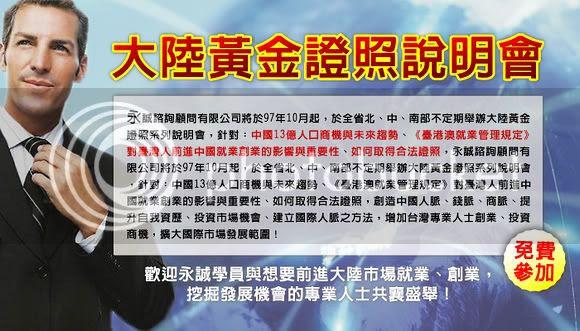 中國大陸黃金證照說明會