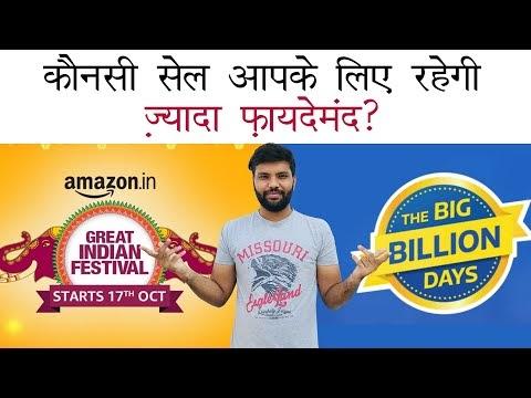 SALE 2020: Flipkart Big Billion Days Vs Amazon Great Indian Festival sales