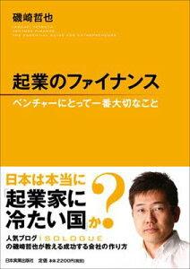 【送料無料】起業のファイナンス