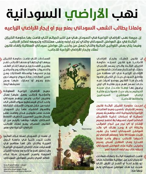 اراضي ف ي منطقة الشجرة الخرطوم للبيع