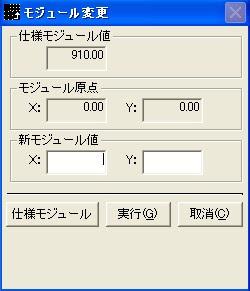 モジュール変更2