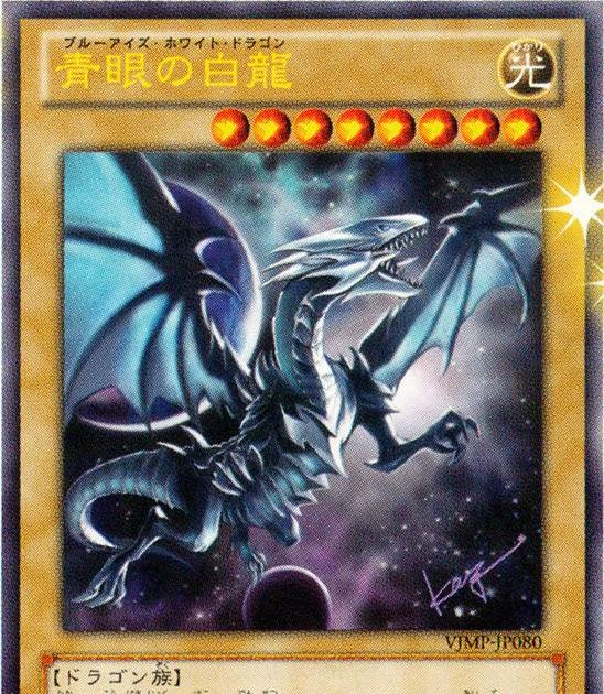 ブルー アイズ ホワイト ドラゴン 値段 青眼の究極竜 シークレット 本物の値段・価値は4500万円以上!?現在の所有者は?...