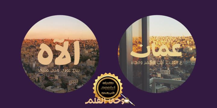 خط ملصق الرشيق(Molsaq Arabic) قيمته 140 $