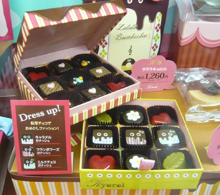 バレンタイン チョコレート 松菱,松菱 バレンタイン,チョコレート 松菱,津松菱 バレンタイン チョコレート2014,三重県 キョロル チョコレート,キョロル2014チョコ