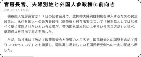 http://sankei.jp.msn.com/politics/policy/100617/plc1006171725010-n1.htm