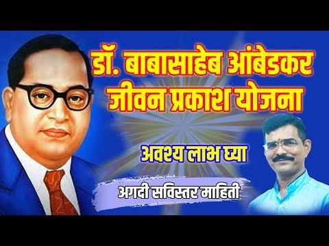 Dr Bababasaheb Ambedkar Veej Jodani Yojanaa Jivan Prakash Yojanaडॉ बाबासाहेब आंबेडकर जीवनप्रकाशयोजना