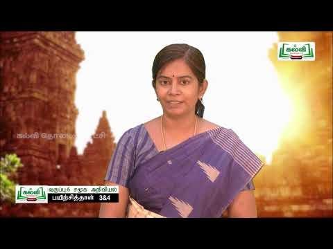 6th Social Science சிந்துவெளி நாகரிகம் Kalvi TV