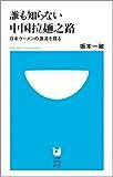 誰も知らない中国拉麺之路―日本ラーメンの源流を探る (小学館101新書)