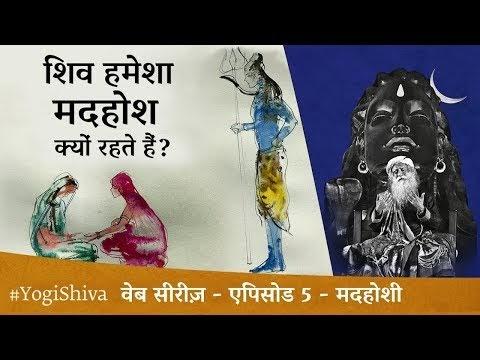 शिव हमेशा मदहोश क्यों रहते हैं ? I #Yogishiva वेब सीरीज़ एपिसोड 5- मदहोशी