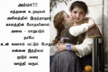 Beautiful Lines For Amma Fb Share Facebook Image Share