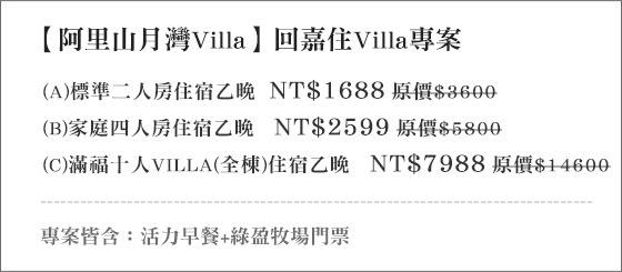 月灣Villa/阿里山/月灣/Villa/嘉義