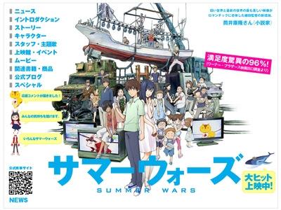 summer_wars.jpg