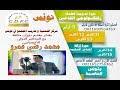 دورات تعليم العلاج في تونس محمد رضى عمرو