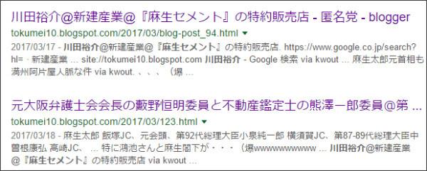 https://www.google.co.jp/#q=site://tokumei10.blogspot.com+%E5%B7%9D%E7%94%B0%E8%A3%95%E4%BB%8B%E3%80%80%E9%BA%BB%E7%94%9F%E3%82%BB%E3%83%A1%E3%83%B3%E3%83%88&*