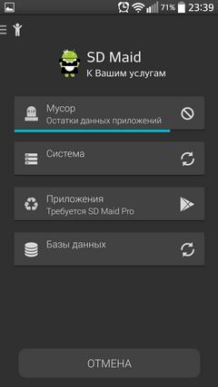 Як очистити смартфон Android від непотрібних файлів