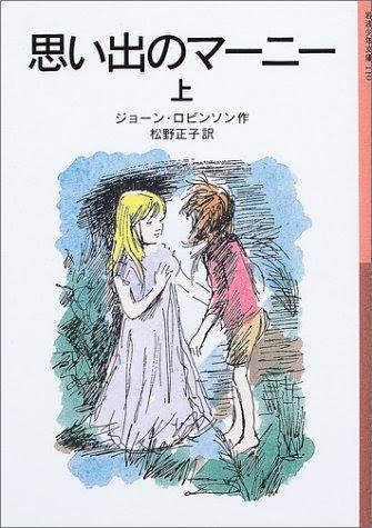 思い出のマーニー〈上〉 (岩波少年文庫)