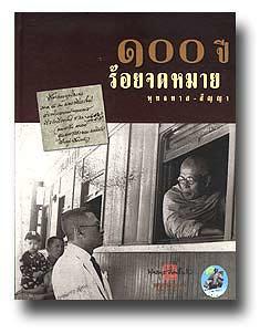 หนังสือ 100 ปี ร้อยจดหมายพุทธทาส-สัญญา - ธัมมิกสังคมนิยมแบบเผด็จการ! วิพากษ์พุทธทาสในวันล้ออายุปีที่ 105