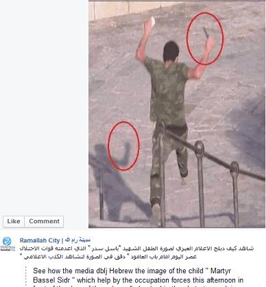 Maen Dajani - capture d'écran martyr de l'image originale