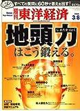 週刊 東洋経済 2008年 3/8号 [雑誌]