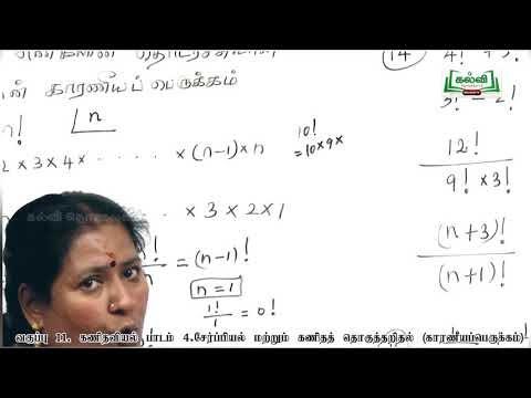 11th Mathematics சேர்ப்பியல் கணித்தொகுத்தறிதல் காரணீயப்பெருக்கம் அலகு4 பகுதி 2 Kalvi TV