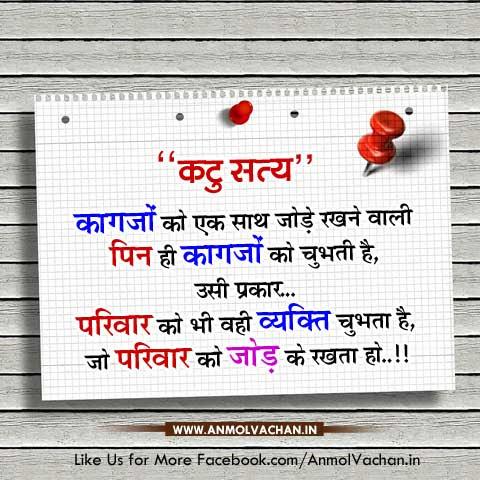 Parivar Quotes In Hindi Smileworld