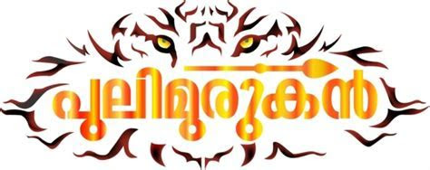 Pulimurugan malayalam movie logo Free vector in Adobe