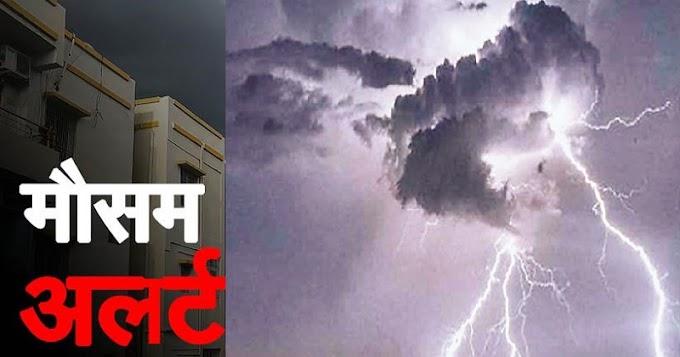 बिहार में आज होगा मूसलाधार बारिश, पटना समेत 19 जिलों में मौसम विभाग ने जारी किया अलर्ट!