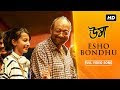Esho bondhu song uma movie lyrics
